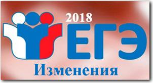 Изменения ЕГЭ в 2018 году