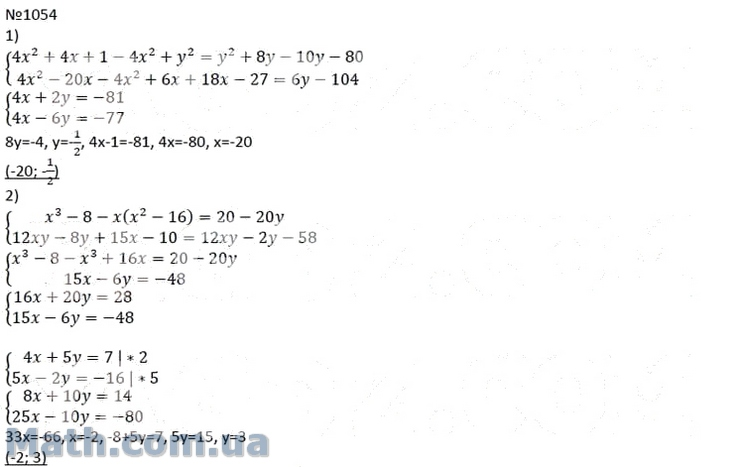 Онлайн решебник (гдз) по алгебре 7 класс - Решатор!