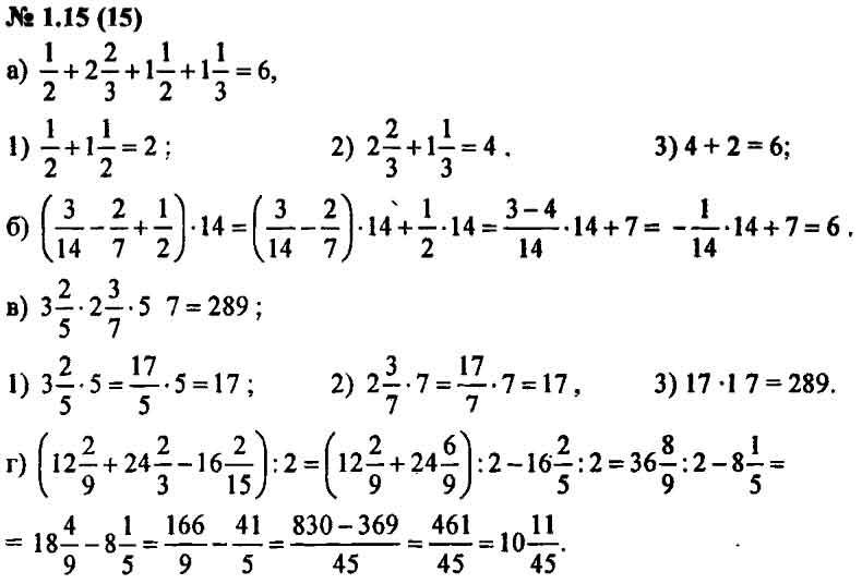 Гдз по математике 7 кл 2013