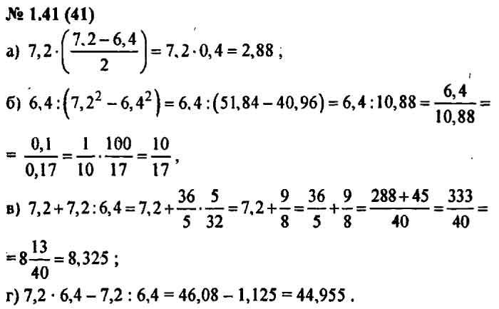 решебник для 7 класса по алгебре истер i