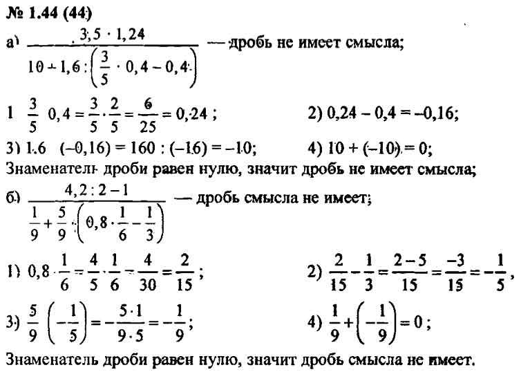 Алгебре класс 7 44 гдз по