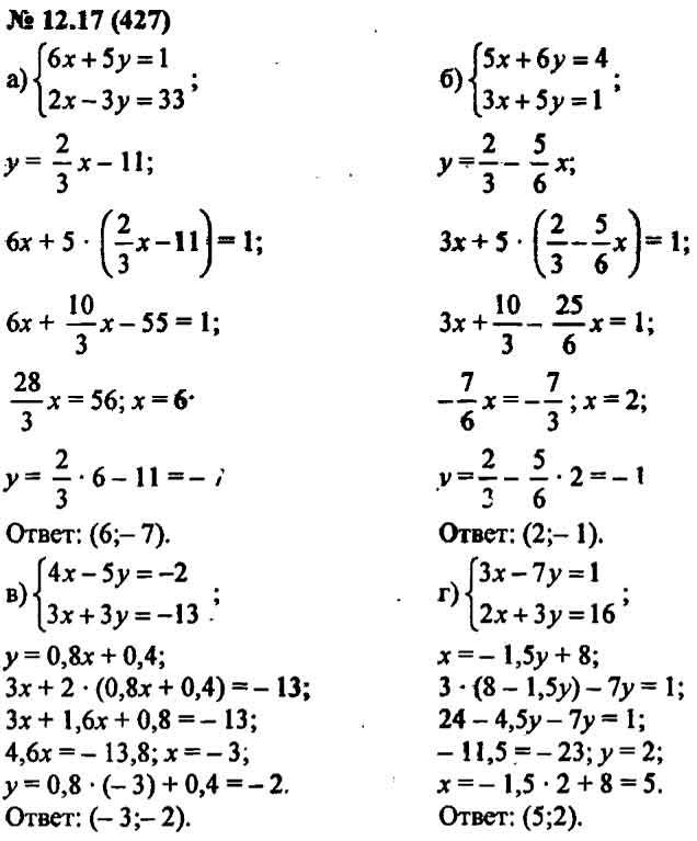 Ответы гдз 7 по алгебре мордкович