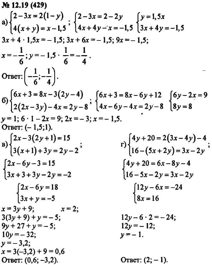гдз по алгебре 7 класс мордкович 12.1