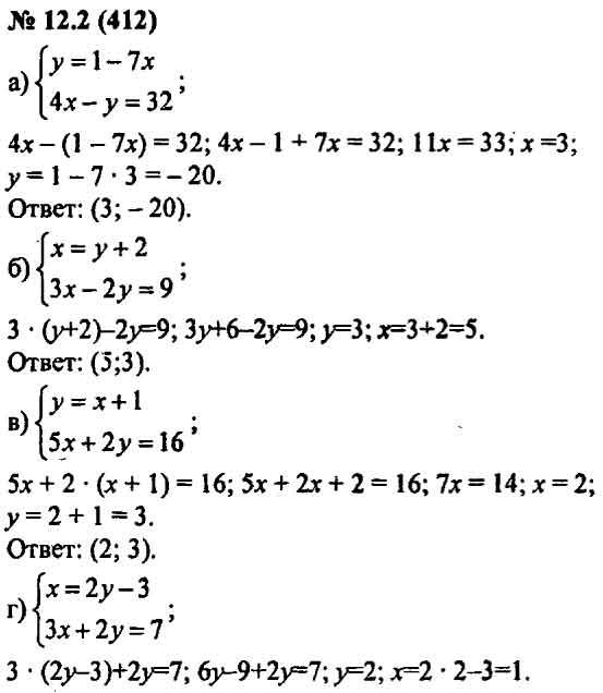 Ответы по математике 7 класс мордкович