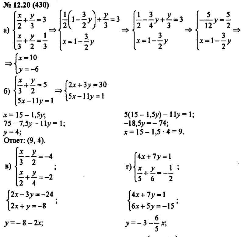 Алгебра 7 класс мордкович 2 часть решение задание