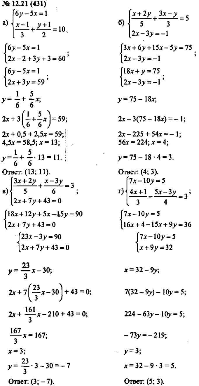 Решебник по алгебре 7 класс мордкович 1 часть 2018