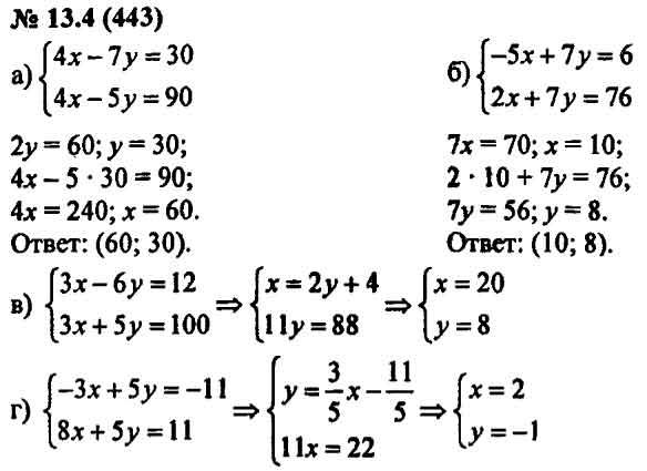 Задачник 2007 ответы алгебра