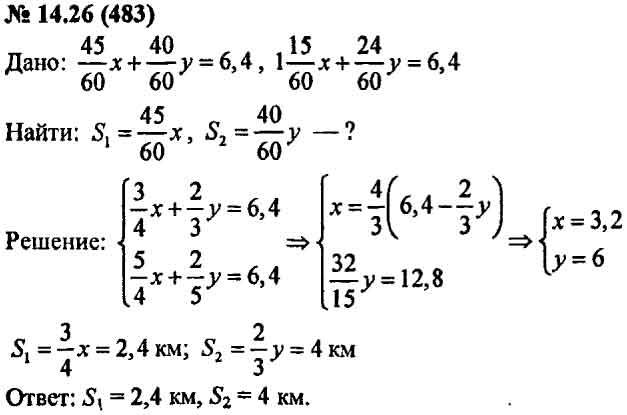 гдз по алгебре 7 класс мордкович 8.16