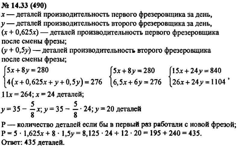 Алгебре 14.5 7 класс мордкович решебник с решение