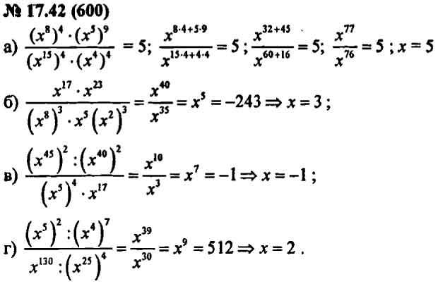 7 по решебник мордкович для алгебре дидактических класс