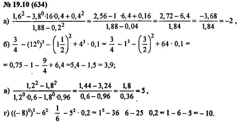 Решебник По Алгебре Ч Класс