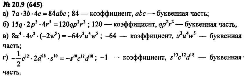Гдз математика 7 класс номер 20