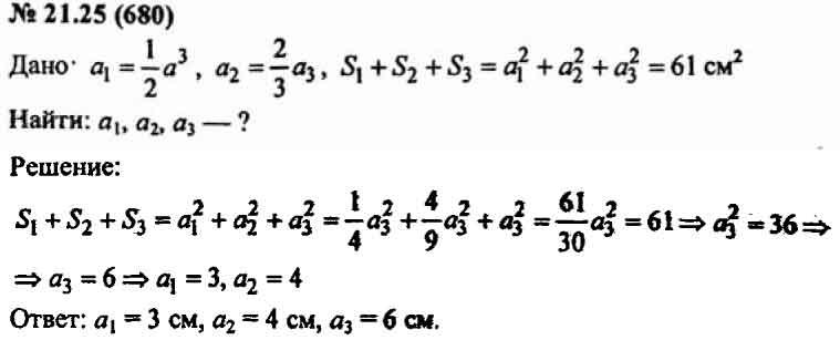 по 680 гдз класс алгебре 7 мордкович №