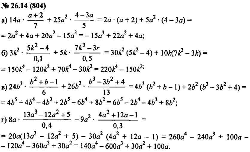 Решебник по алгебре 7 класс с подробными решениями