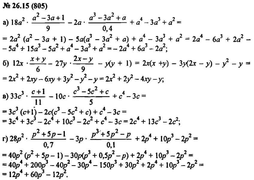 Гдз по математике 7 класс мордкович николаев задачник 2 часть