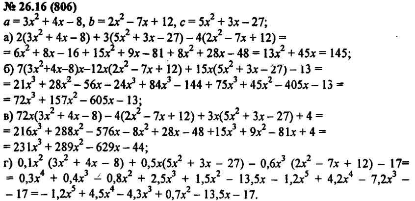 Полное объяснение по алгебре 7 класс гдз