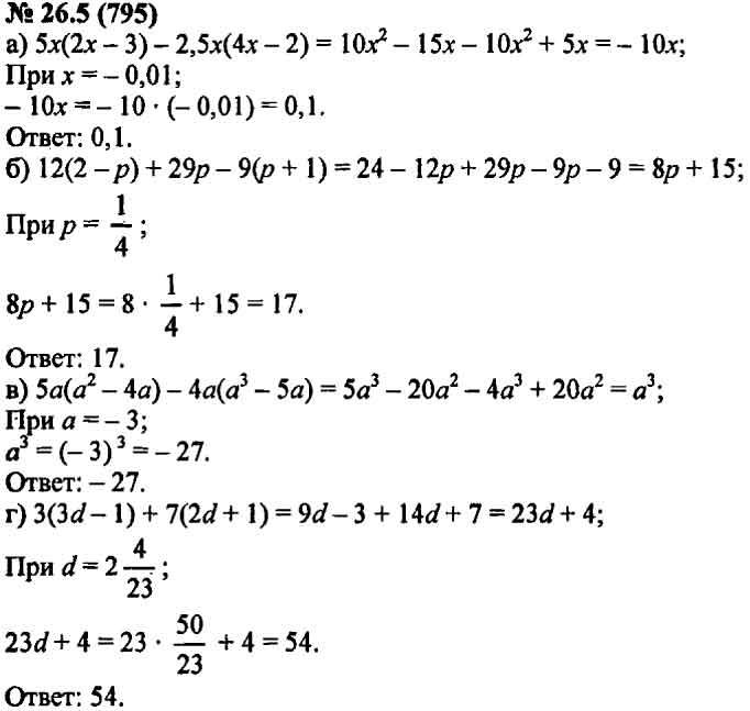 Гдз по алгебре 7 класс пятёрка