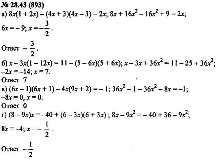 Гдз по алгебре алгебра 7 класс мордкович а.г 2018 г