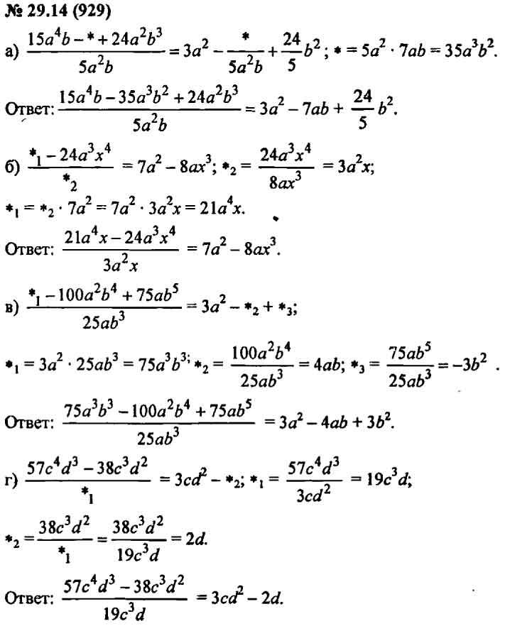 Гдз по математике 7 класс мордкович 2010 i