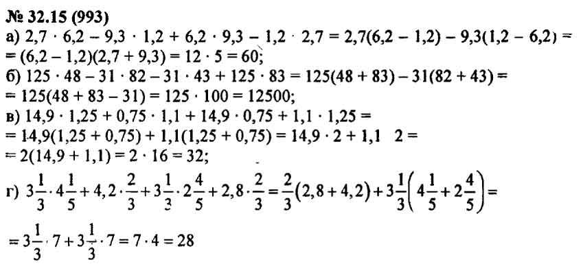 Математика 7 класс гдз баранов