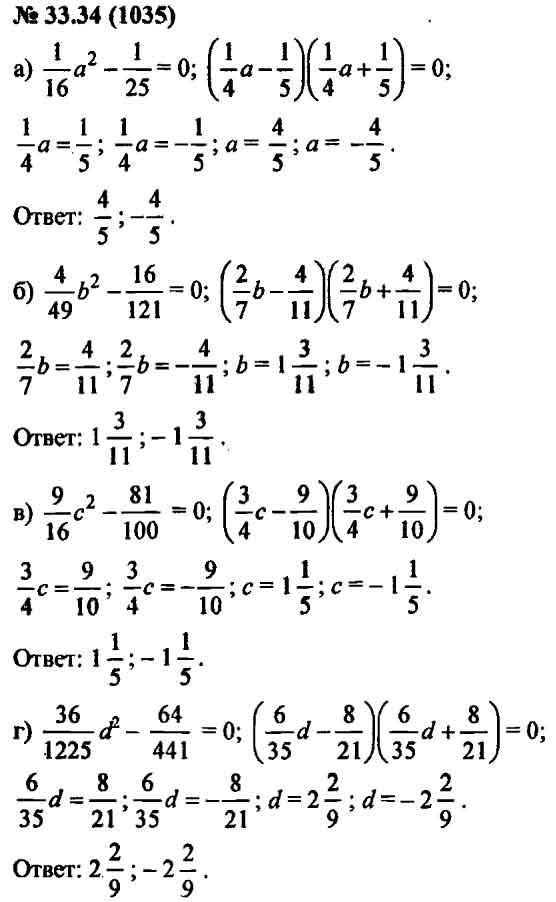 Гдз алгебра 8 класс 7 13