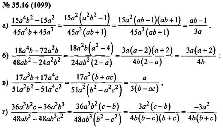 решебник по алгебре за 7 класса учебник мордковича