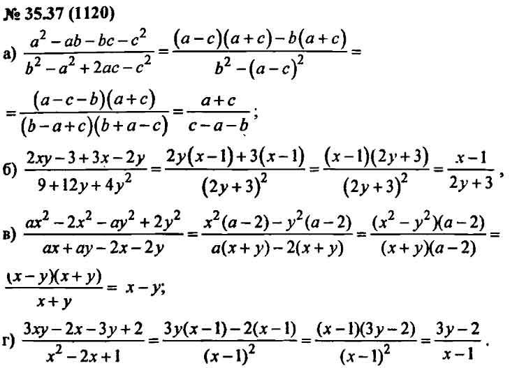 Гдз по алгебре 7 класс сборники