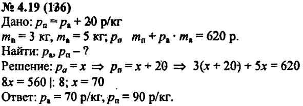 Гдз по математике за 7 класс мордкович николаев