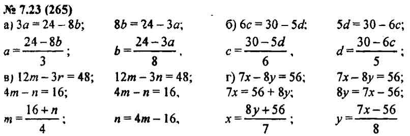 решебник по алгебре 7 класс а п шестаков
