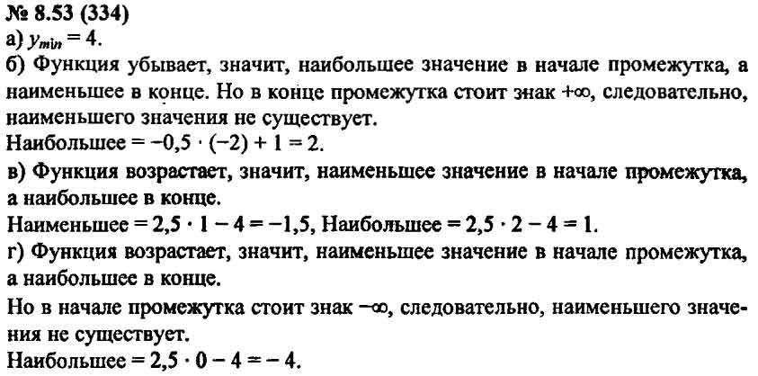 алгебра 7 класс 2 часть а.г.мордковича гдз