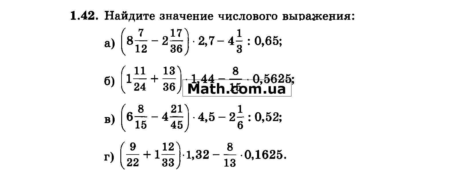 гдз математика 7 класс вычисление значения числового выражения