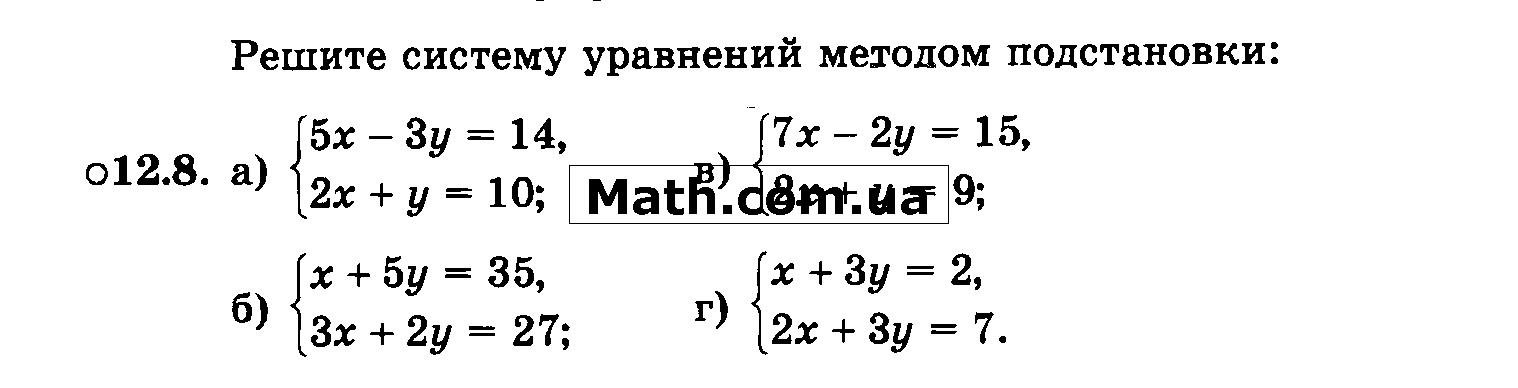 Задача 13.4 мордкович а.г алгебра 7 класс гдз онлайн ответы