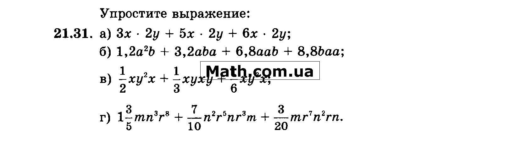 5-а 2-11 гдз