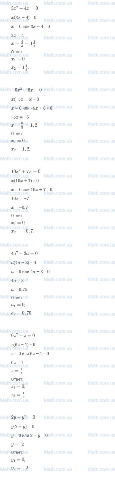 Гдз Алгебра 8 Класс 541