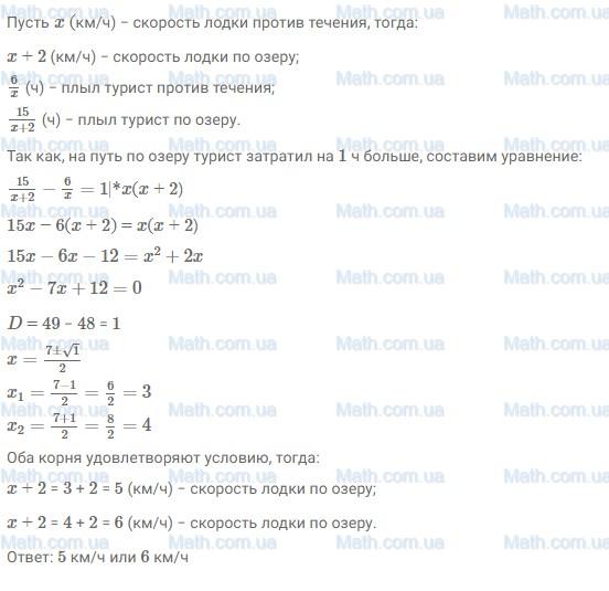 Алгебра Решебник 8 Класс 639