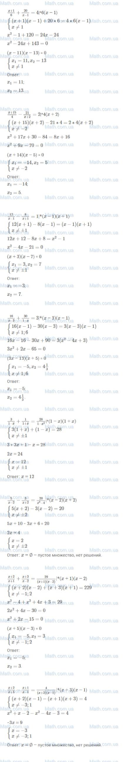 Гдз 976 номер алгебра 8 класс ю. Н. Макарычев, н. Г. Миндюк.