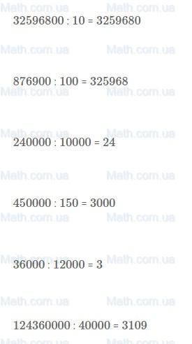 Виленкин чесноков математика 5 класс решебник ответы.