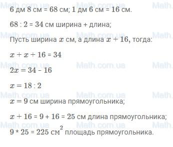 математика 5 кл мерзляк решебник учебник