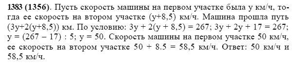Решебник 5кл задача1382