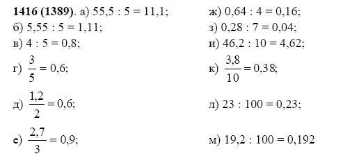 гдз по математике 5 класс 1389