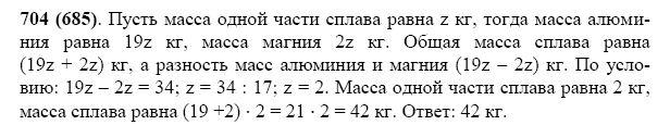 Решебник По Математике Виленкин Андрей Андреевич 6 Класс
