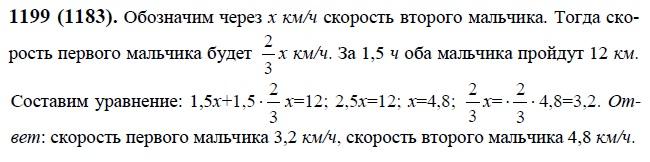 chas-matematika-5-klass-1199-reshebnik
