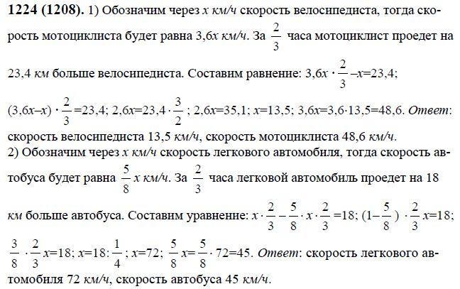 Ответы По Математике 6 Класса Виленкин Решебник