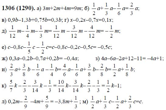 Решебник по математике за 6 класс виленкин чесноков жохов шварцбурд ответы