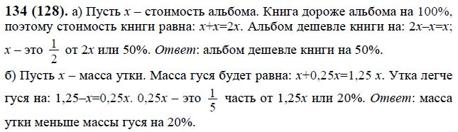 гдз по математике 6 класс виленкин 134