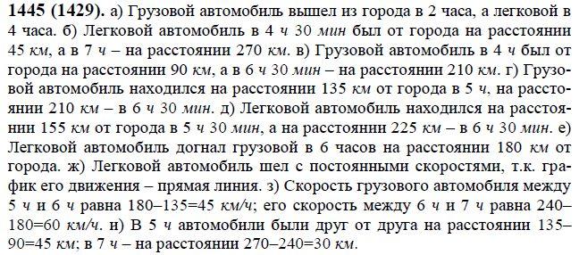Математика 6 класс виленкин 1445