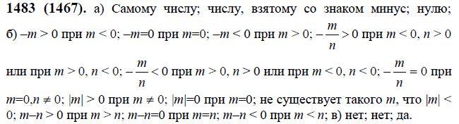 Виленкин математика 6 класс гдз 1467