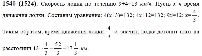 Виленкин 6класс гдз 1540 1541