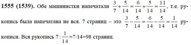 гдз по математике 6 класс виленкин 1555