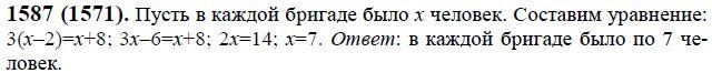 математике 6 класс 1587 гдз номер по